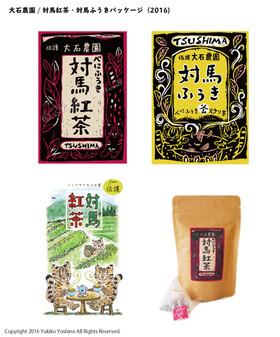 【対馬】大石農園 対馬紅茶パッケージ(2016)