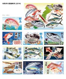 対馬市大漁旗2014.jpg