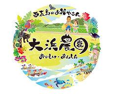 大浜農園ロゴ2019.jpg