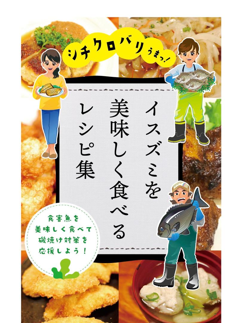 レシピ集_final(ドラッグされました).jpg