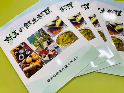 「対馬の郷土料理」の本の販売