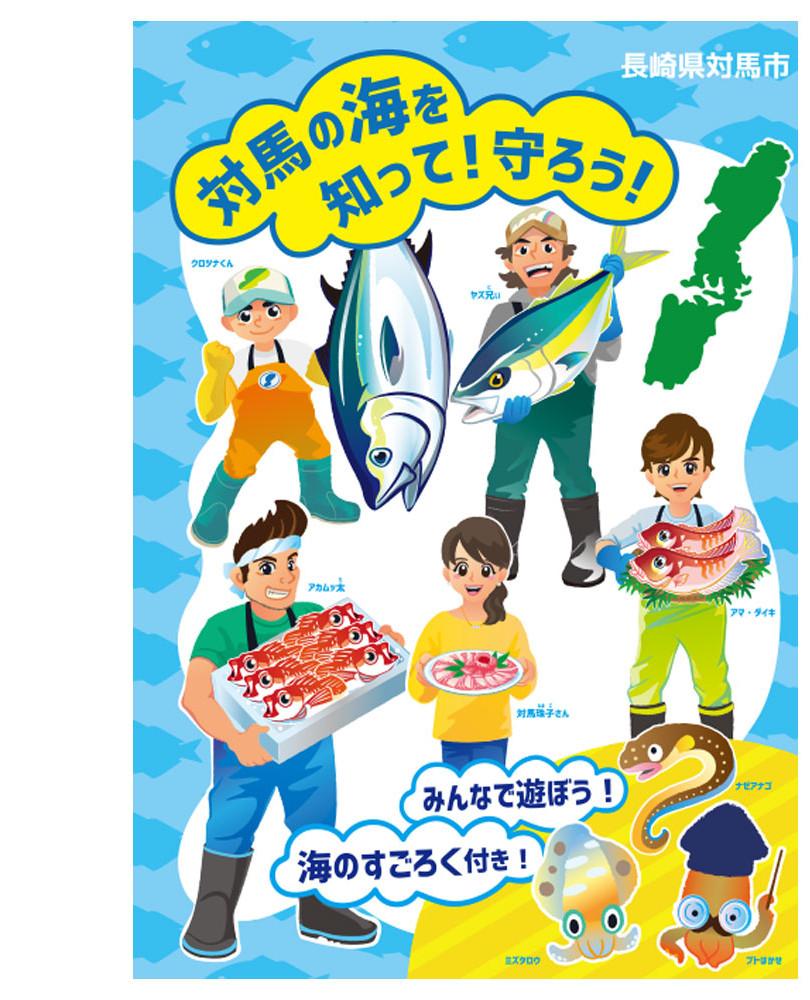 2019対馬市水産キャラクター.jpeg