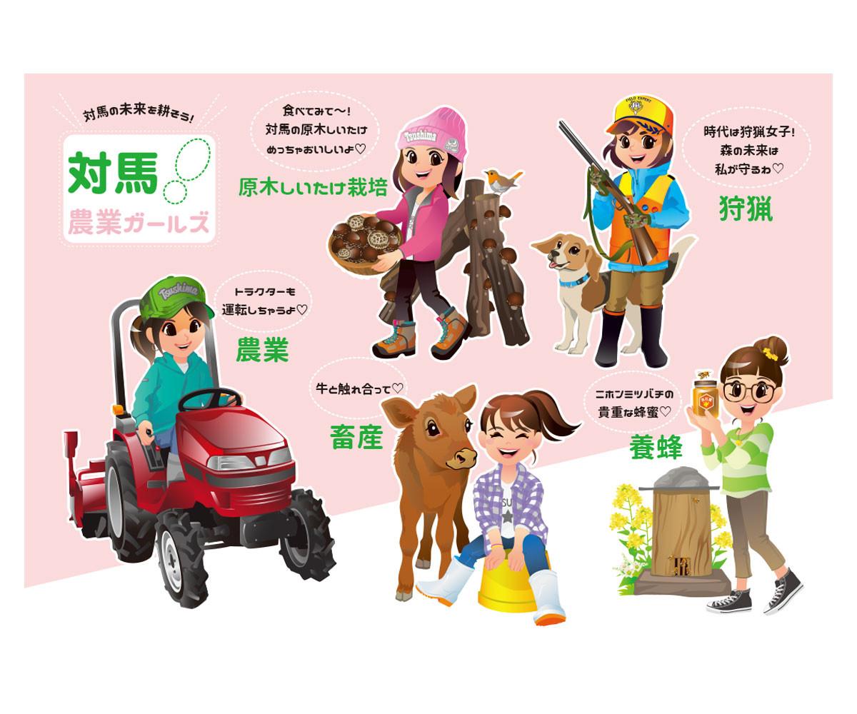 2018農業ガールズキャラクター.jpeg