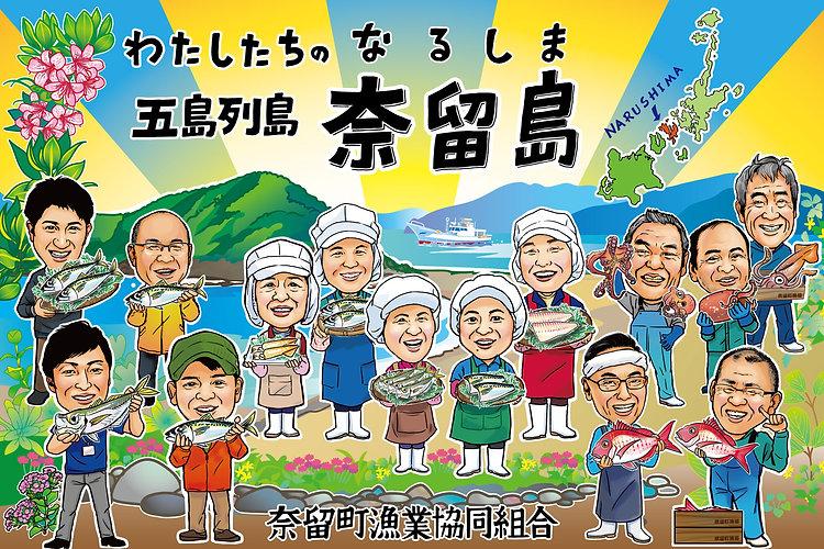 奈留大漁旗0315.jpg