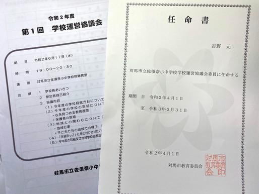 佐須奈小中学校が対馬初コミュニティ・スクールへ