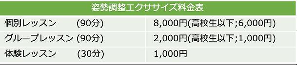 料金_エクササイズ.png