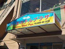 繝帙ユ繝ォ繝輔z繝ゥ繧オ繧吝・逵・IMG_1141 2.JPG