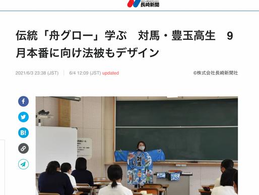 豊玉高校でのデザインプロジェクト