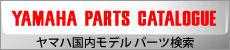 banner_yamaha_parts.jpg