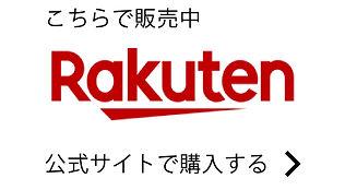 botton_rakuten_shop201124.jpg
