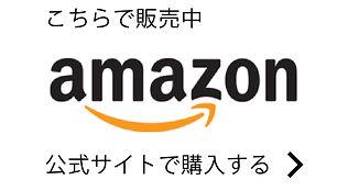 botton_amazon_shop201124.jpg