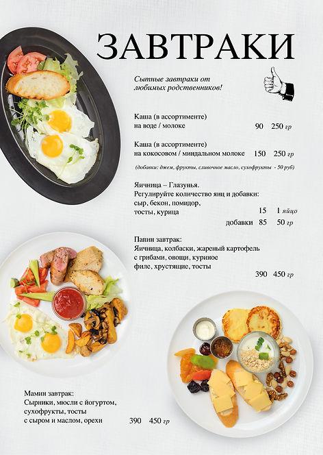 завтраки(превью)-01.jpg