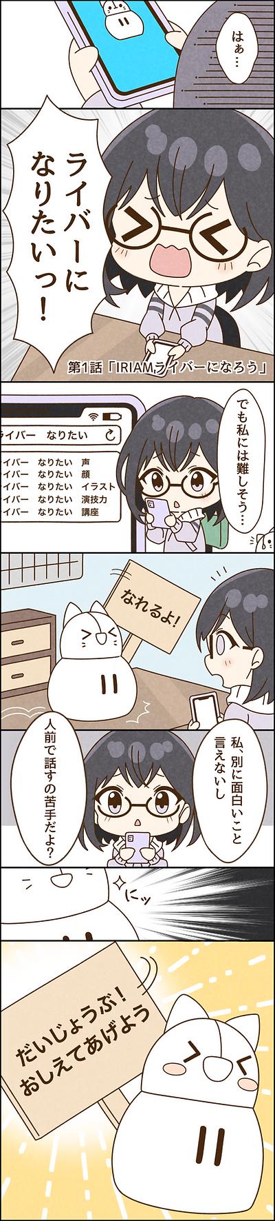 manga-ep1.png