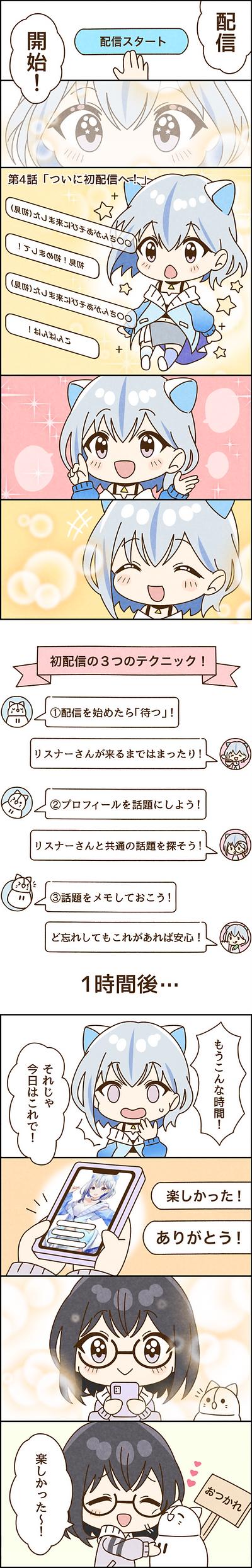 manga-ep4.png