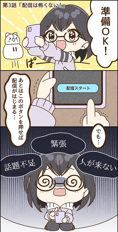 manga-ep3_01.png