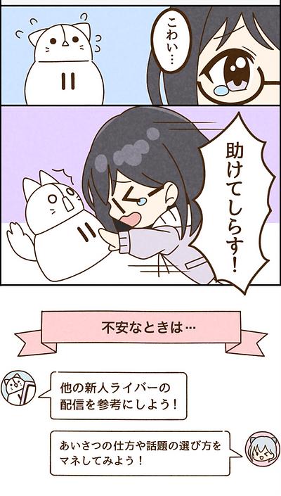 manga-ep3_02.png