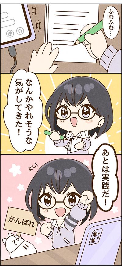 manga-ep3_03.png