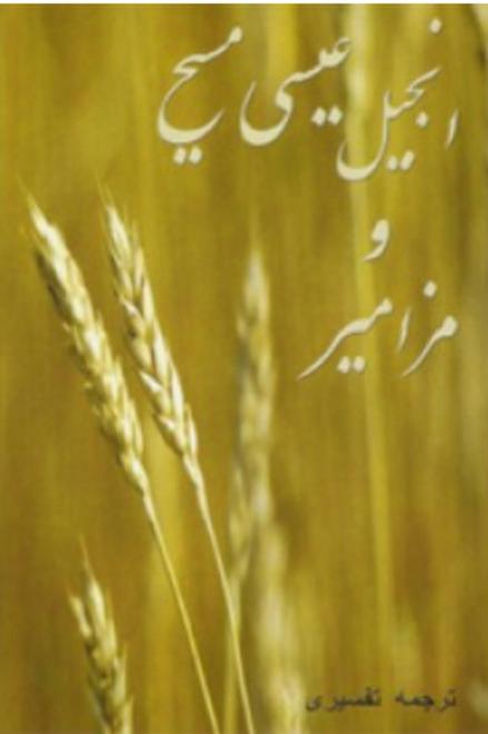 Det nye testamente + Salmernes Bog på Farsi i én bog