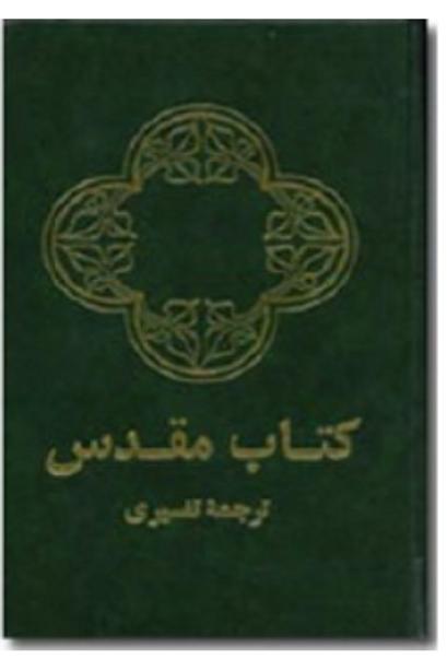 Det gamle testamente + Det Nye Testamente på Farsi.