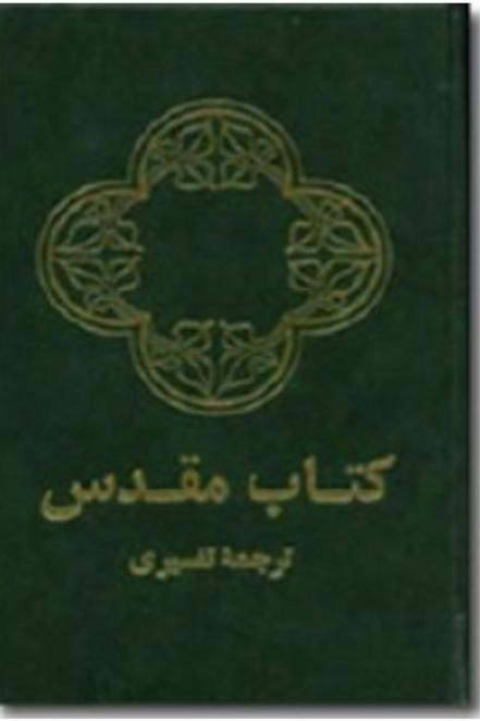 Det gamle testamente + Det Nye Testamente på Farsi