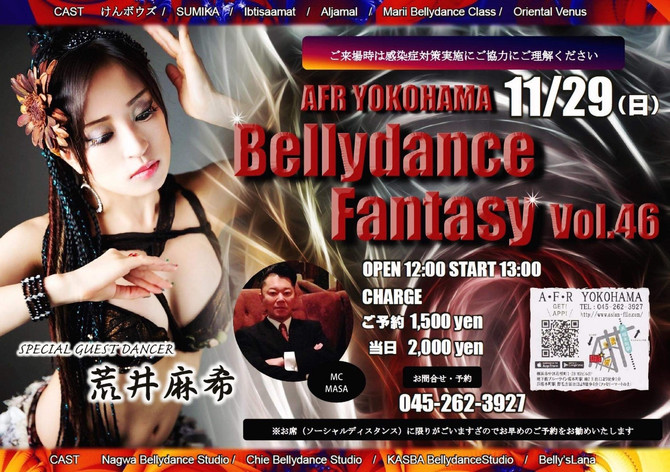 11/29 Bellydance Fantasy Vol.46