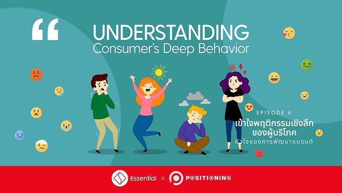 S1 EP6 Understanding Consumer's Deep Behevior