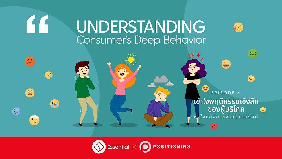 Under standing consumer deep behivivor.j