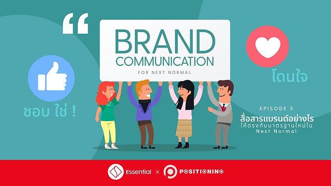 S1 EP5 Brand Communication
