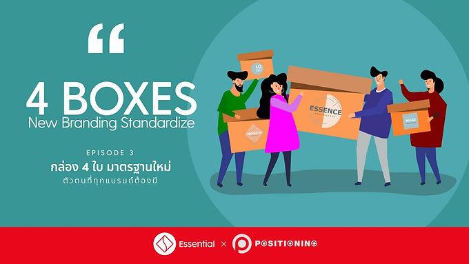 S1 EP3 4 Boxes, New Branding Standardize
