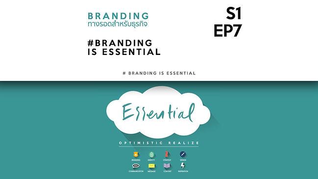 Branding is Essential.jpeg
