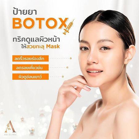 ป้ายยา Botox.jpg