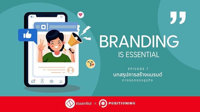 S1 EP7 Branding is Essential