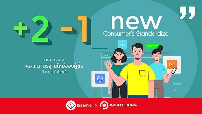 S1 EP2 +2 -1 New Consumer's Standardize