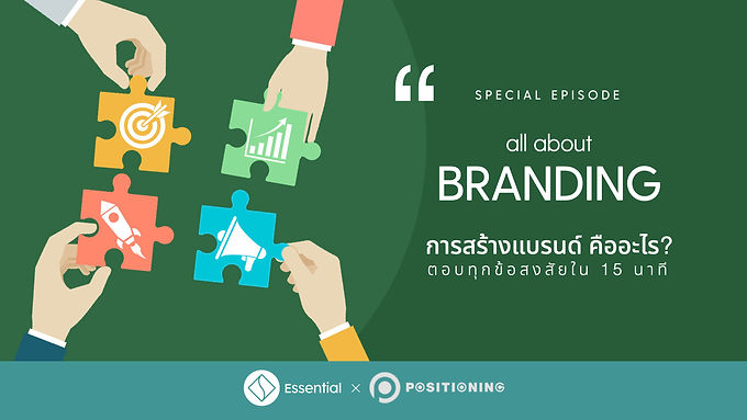 All about branding