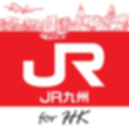 JR九州 for HK LOGO.jpg
