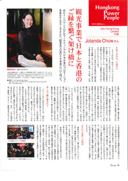 Concierge HK May Issue - Article