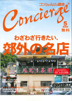 Concierge HK May Issue - Cover