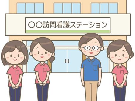 看護師募集【月給40万】訪問看護☆1日3件訪問~