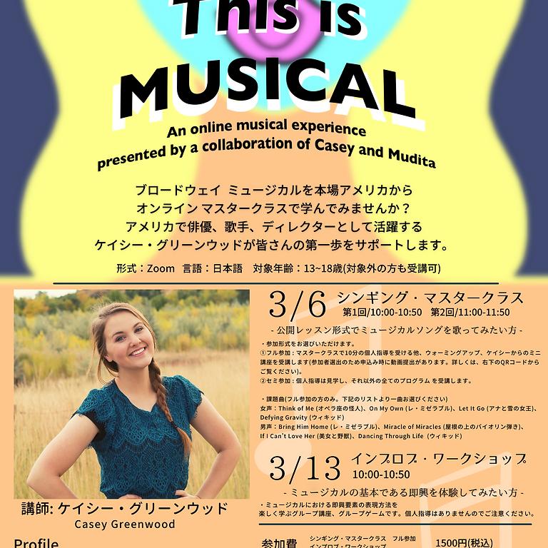 ケイシーとブロードウェイ・ミュージカルを学ぼう!-This is MUSICAL- インプロブ・ワークショップ