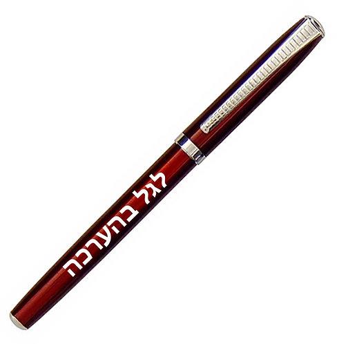 עטים עם הקדשה