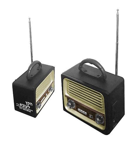 רדיו של פעם