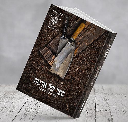 ספר מתנה | ספר של אדמה