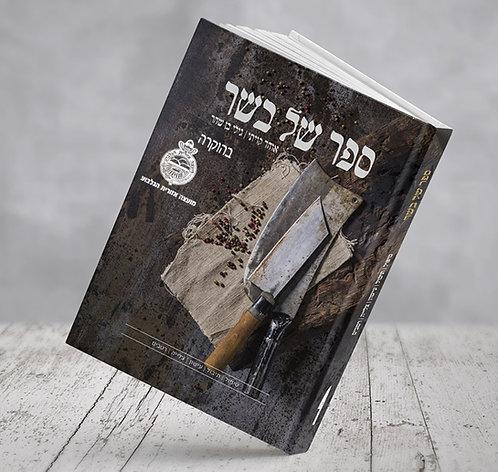 ספר מתנה | ספר של בשר