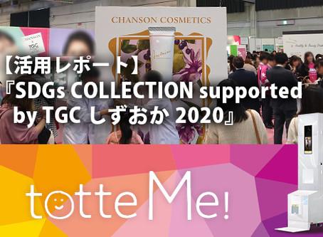 【活用レポート】SDGs推進 TGC しずおか 2020 by TOKYO GIRLS COLLECTION