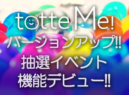 【お知らせ】totte Me!抽選機能のご紹介