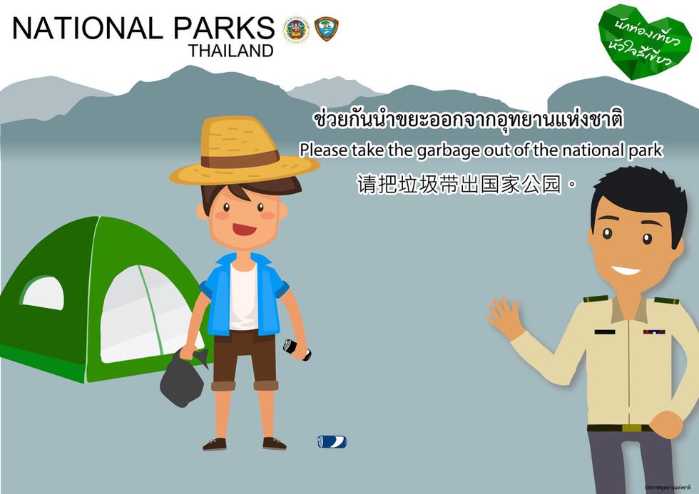 Nationalpark board-07.jpg