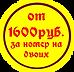 от 1600.png