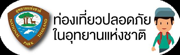 Logo ท่องเที่ยวปลอดภัยในอุทยานแห่งชาติ.p
