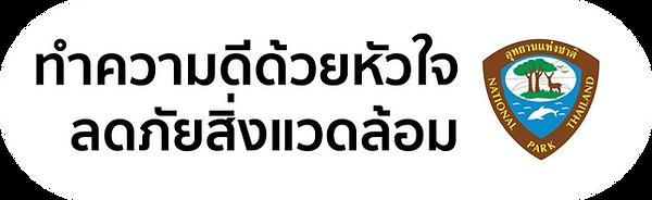 Logo ทำความดีด้วยหัวใจ.png