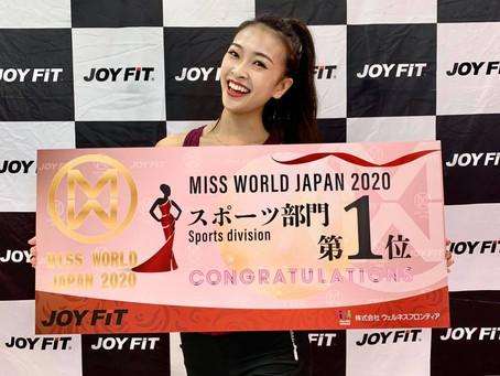 ミスワールドジャパン2020の快挙!